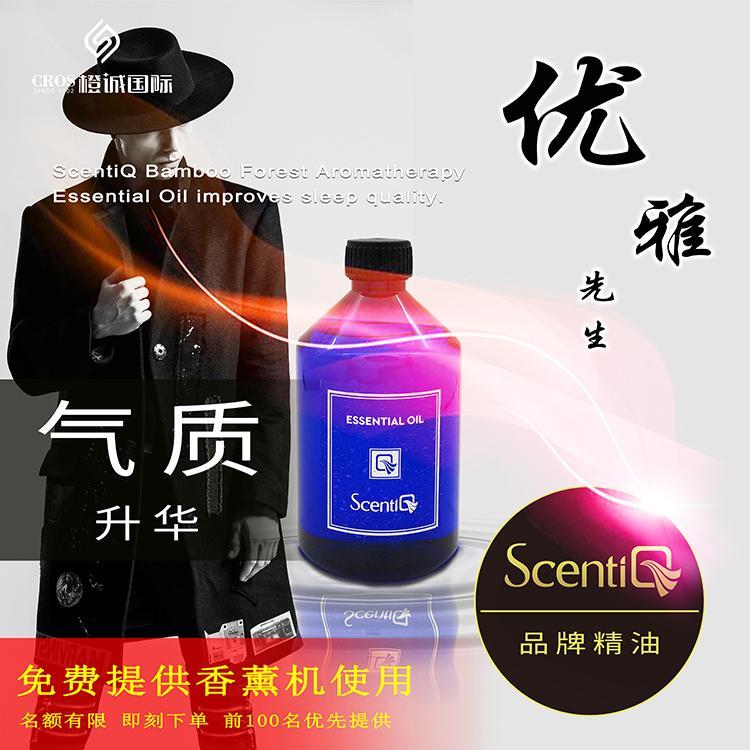 品牌香薰 KTV写字楼商场加香 法国进口 定制香薰精油 ScentiQ 优雅先生 橙诚国际