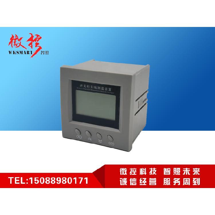 微控智照 定制开关柜节点无线测温装置/开关柜无线测温监控系统厂家/无线温度在线监测系统