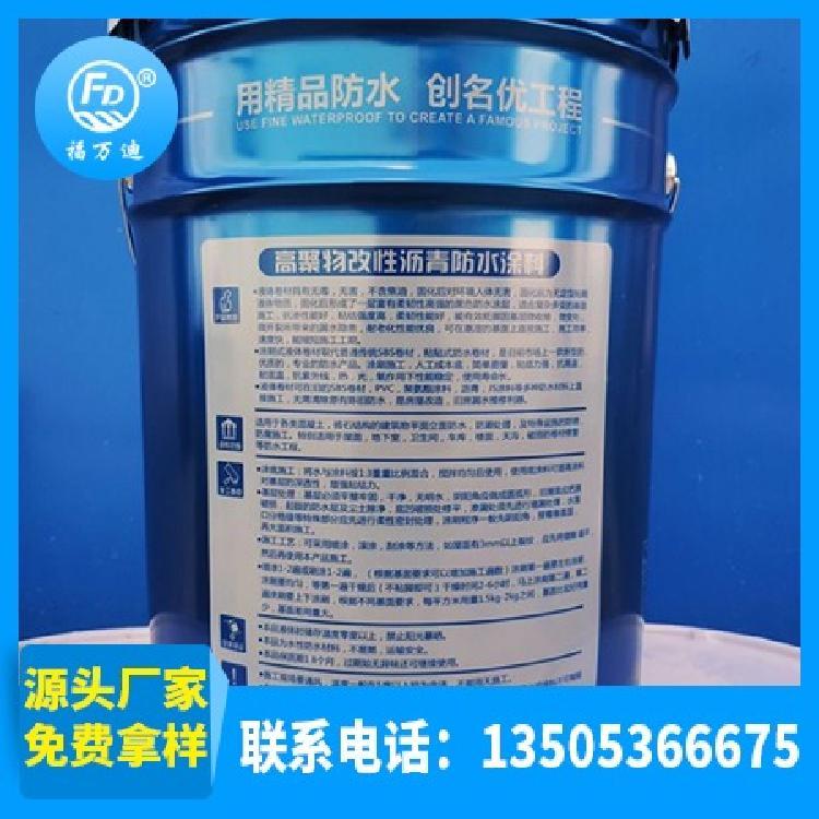 河北 產地直銷高彈性改性瀝青防水涂料 液體卷材 福萬迪FWD