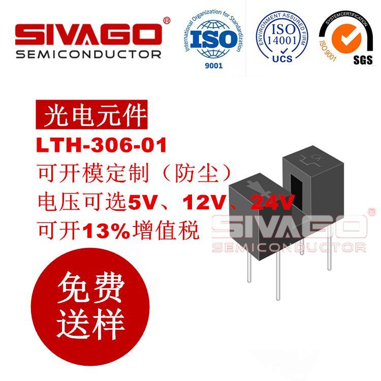 强势经营 LTH-306-01 安防高速探头专用 高灵敏 高精密度