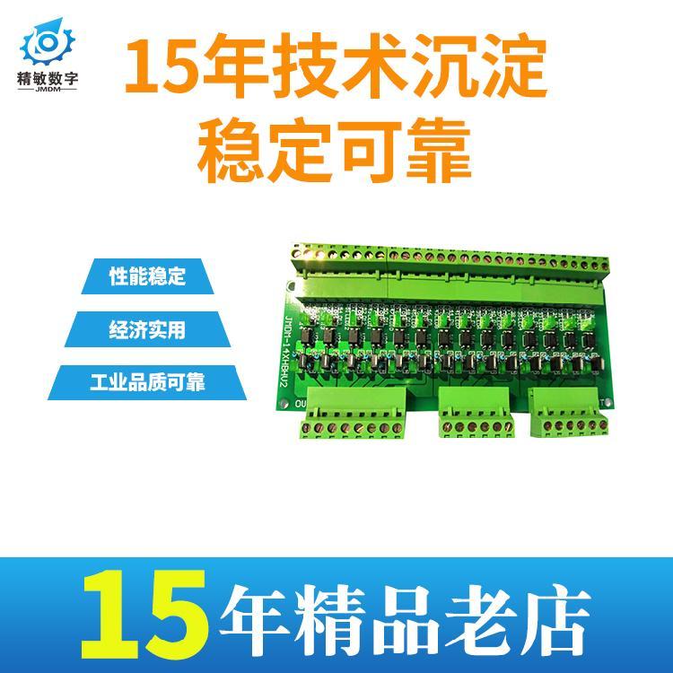 精敏14路开关量信号输出电流放大板 功率放大板 PLC隔离保护板