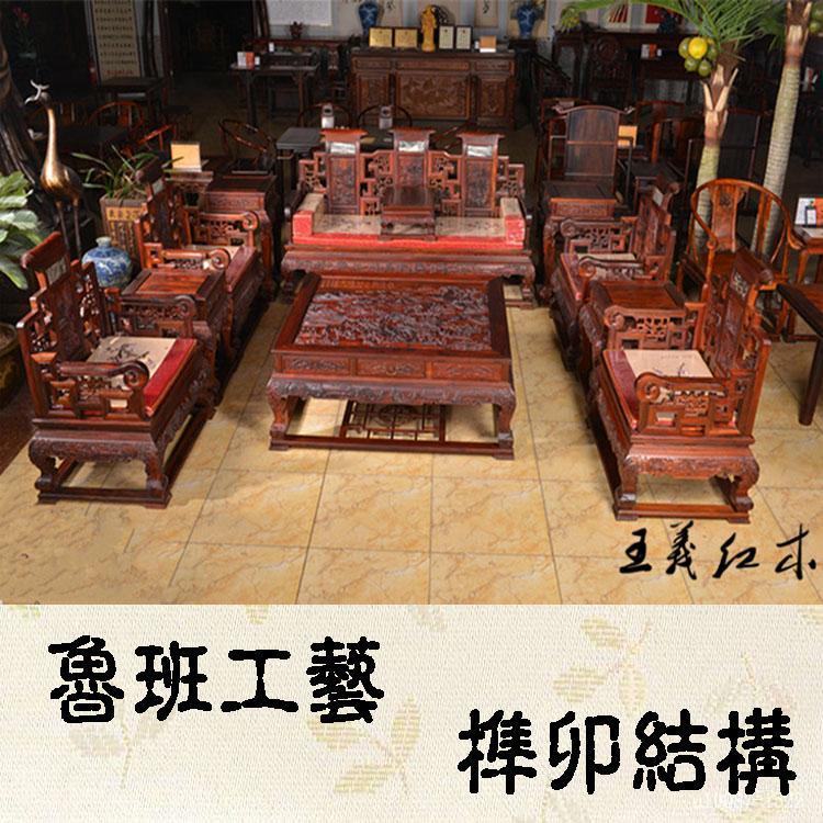 王义红木大红酸枝沙发传统榫卯结构红木沙发