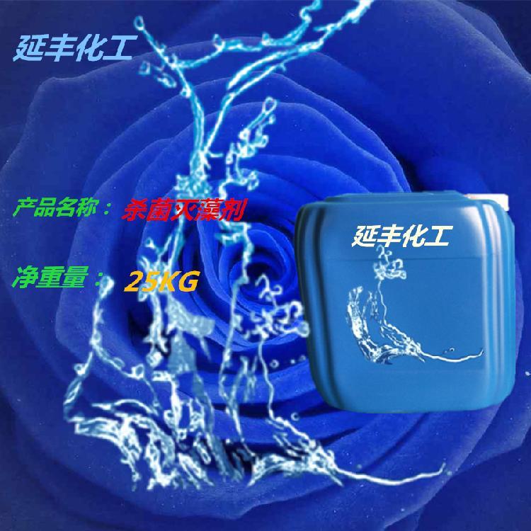 循环水杀菌剂  杀菌灭藻剂   非氧化性杀菌剂  水塔灭藻剂