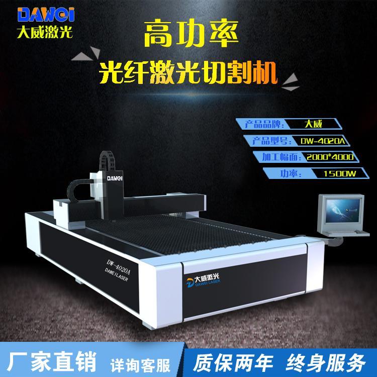 大威激光切割机  1500w瓦高速金属陕西镀锌板 数控金属激光切割机 支持定制发货迅速