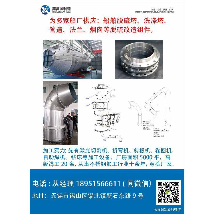 船舶脱硫管道 254SMO 1.4547 UNS31254 2507 材质弯头 法兰 管道 源头厂家