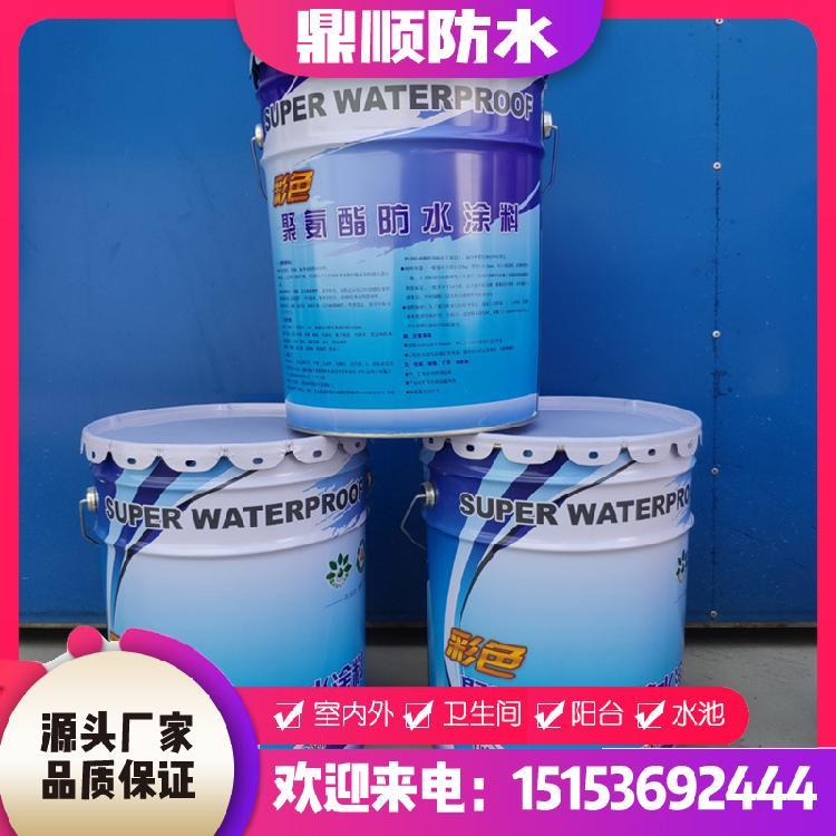 鼎顺厂家|彩色聚氨酯水性|无污染无毒