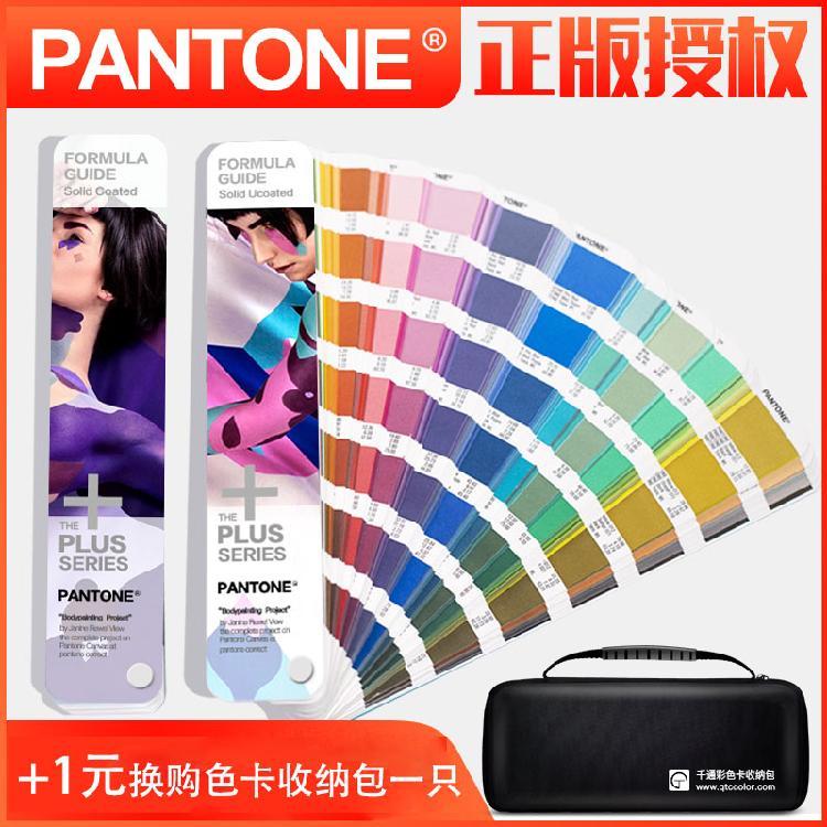PANTONE潘通色卡CU色卡GP1601N国际标准行业通用色卡