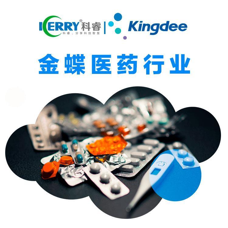金蝶eas管理系统 行业解决方案 eas行业管理系统