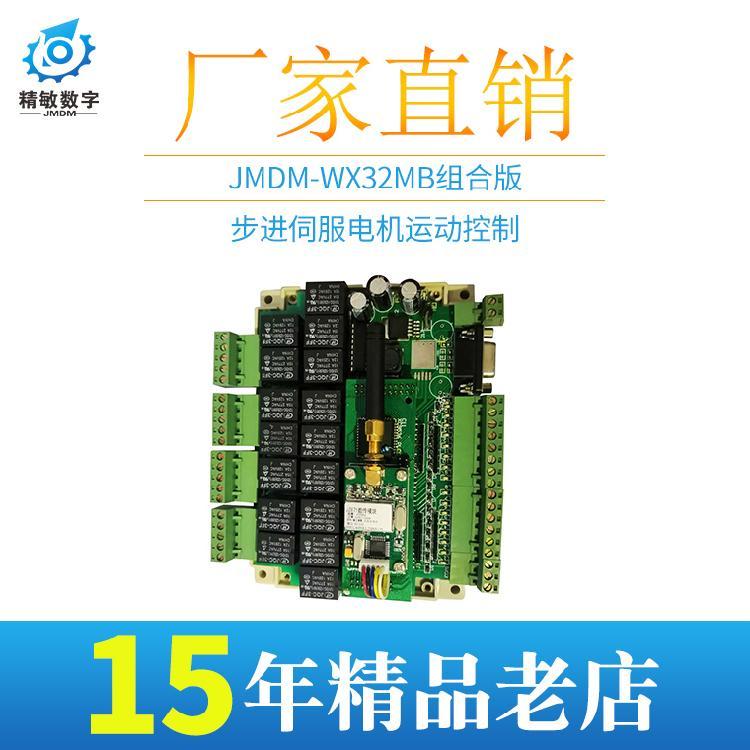 精敏500米无线远程控制器 电脑无线控制32入32出数字量IO模块