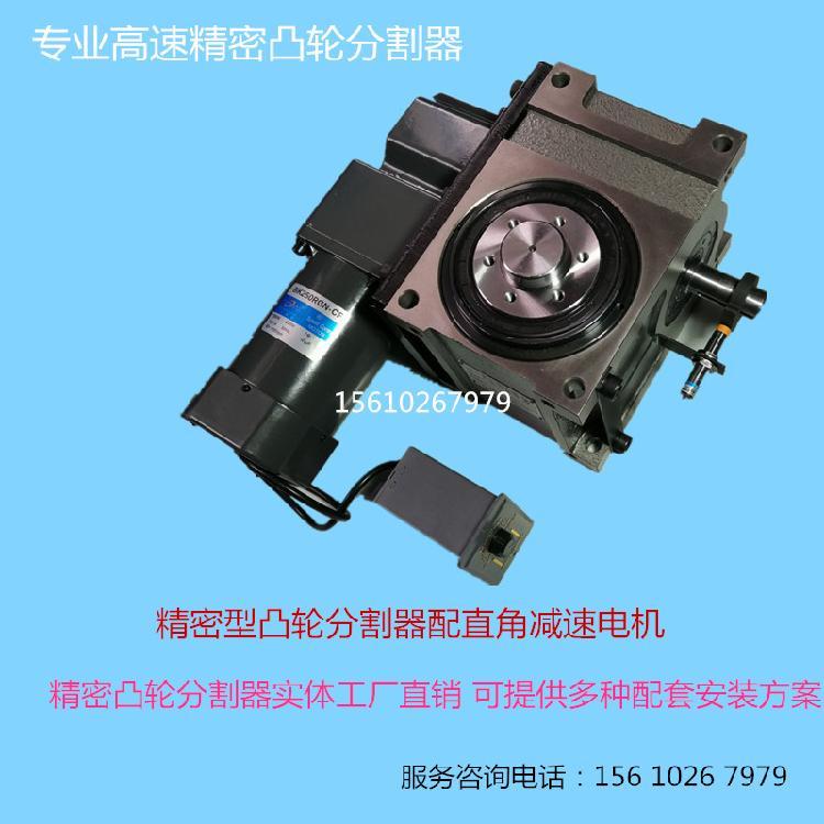 电动分割器 凸轮分割器配套驱动电机感应组