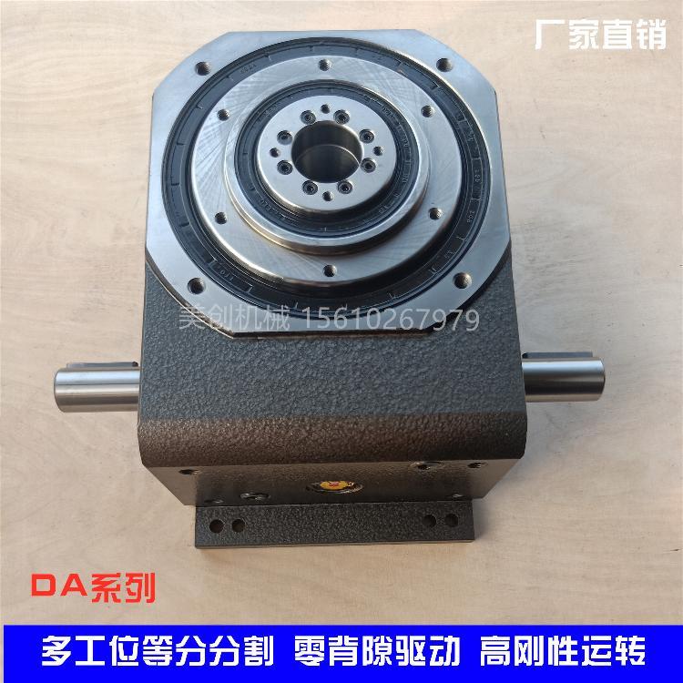 DA超薄平台桌面型精密分割器 节能效率凸轮 双盘型多工位分割器