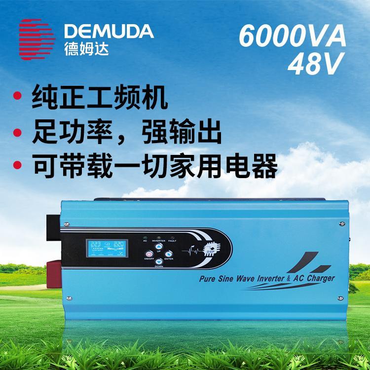 正弦波工频逆变器48V转220V 6000W车载逆变器 德姆达