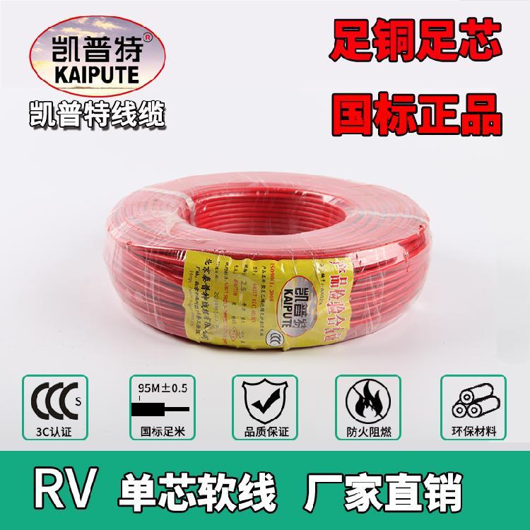 汽车电线 RV2.5平方国标 rv-2.5软导线
