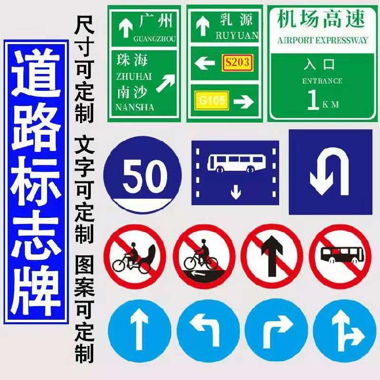 厂家促销交通标志牌 景区指示牌 三角警示牌 告示牌 百米牌 服务区标牌 服务区指示牌百米牌