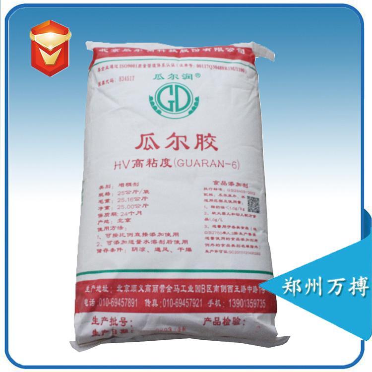 万搏瓜尔豆胶 食品级瓜尔豆胶 高粘度 厂家直销瓜尔胶 增稠剂 量大从优