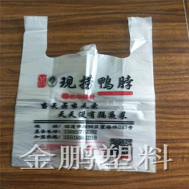 食品包装袋_方便袋_背心手提袋_食品塑料袋_透明外卖袋 金鹏