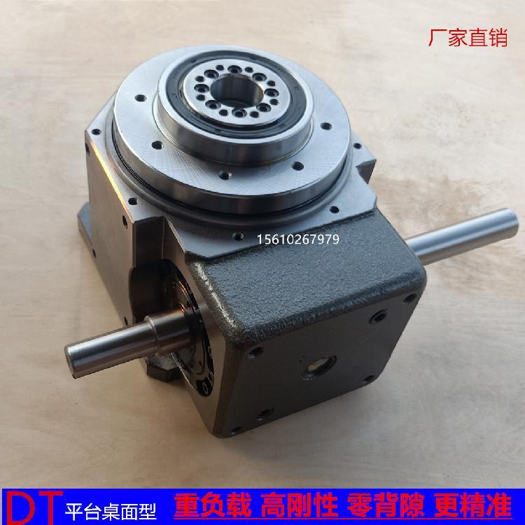 DT140系列平台桌面型高速凸轮分割器山东潍坊凸轮分割器厂家 支持定制