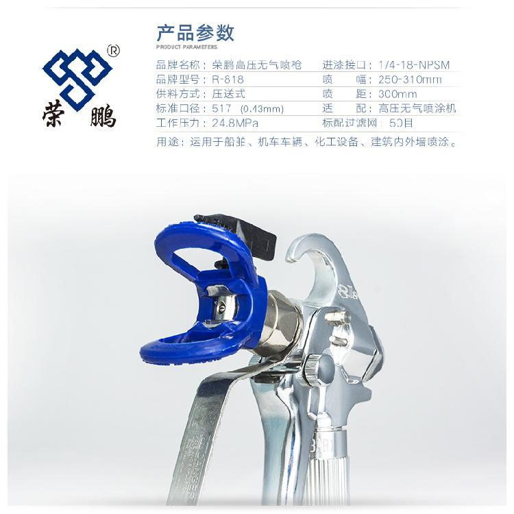 浙江荣鹏 合金锻造陶瓷阀芯818型高压无气喷枪  荣鹏喷涂机