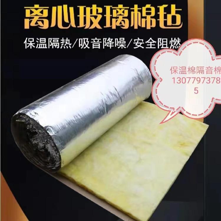 专业厂家 优质服务 离心玻璃棉卷毡 隔热棉 KTV隔音吸音棉 大棚保温棉