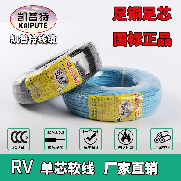 厂家直销RV1.5铜芯绝缘导线rv1.5平方纯铜家装国标 凯普特 电线电缆厂
