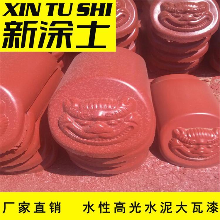 湖北公安县水泥彩瓦漆厂家直销 围栏艺术漆 水泥瓦屋顶喷漆