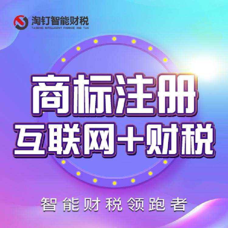 全国商标注册 西安小规模商标过户 注册公司流程电话