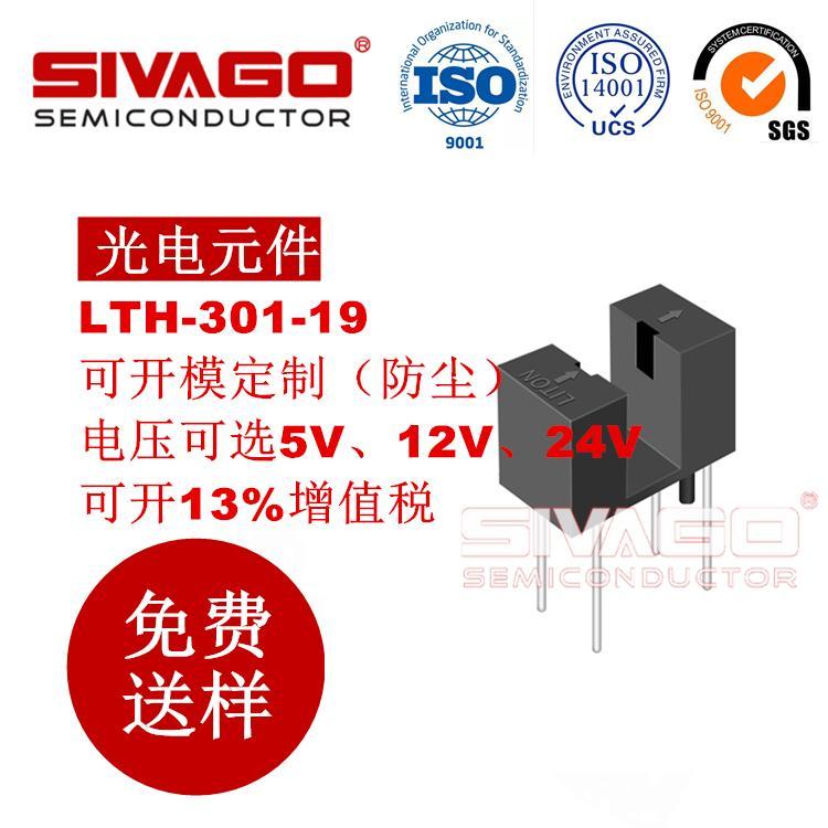 LTH-301-19  透射式光电传感器 LTH-301-19 打印机 传真机 游戏机专用