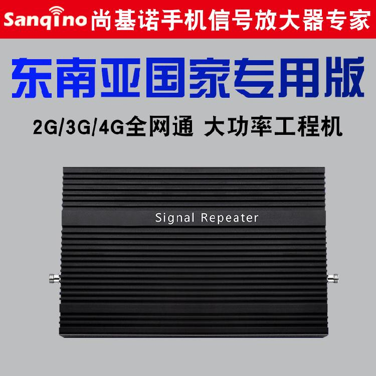 尚基诺Sanqino手机信号放大器增强器  三频全网通东南亚