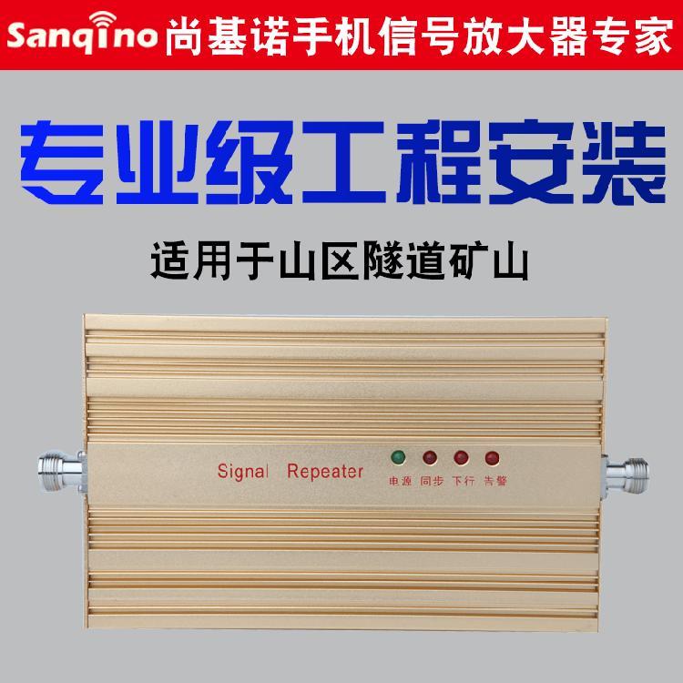 尚基诺Sanqino手机信号放大器增强器  专业级工程用