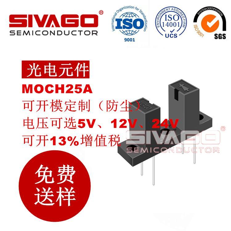 MOCH25A 对射式光电开关 MOCH25A 游戏机 舞台灯光 码盘转速测量