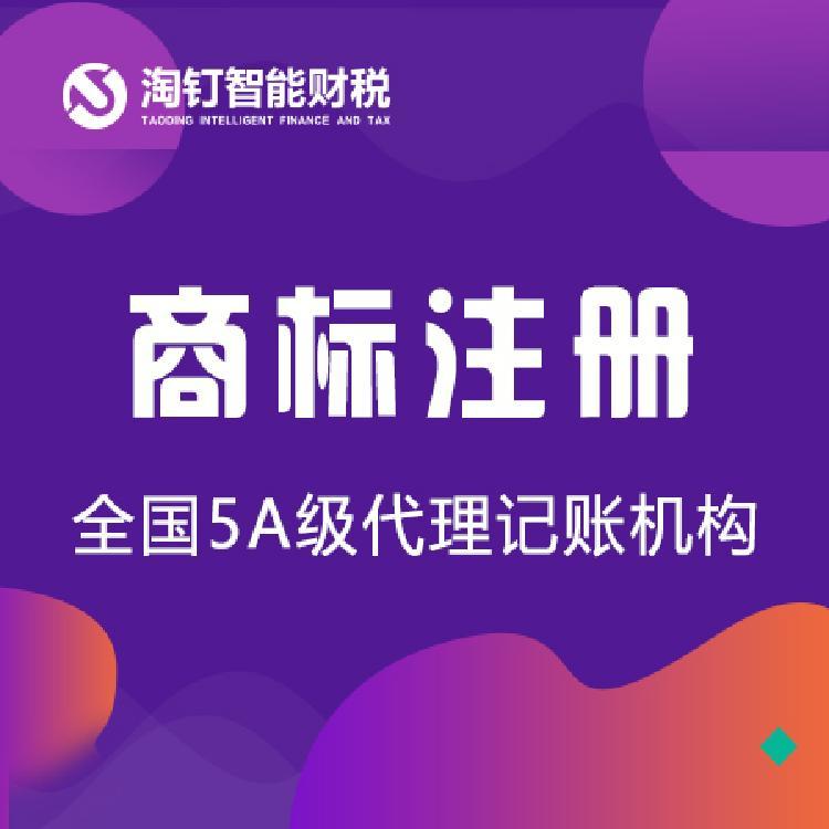 商标注册 西安小规模商标过户 注册公司流程 电话 欢迎咨询