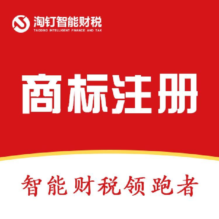 陕西商标注册时间 流程 价格以及查询 电话 一对一服务