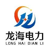 河北龍海電力科技有限公司