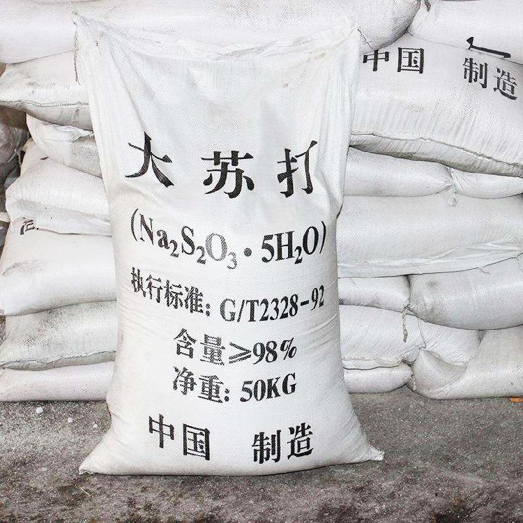 大苏打(硫代硫酸钠)济南厂家批发零售