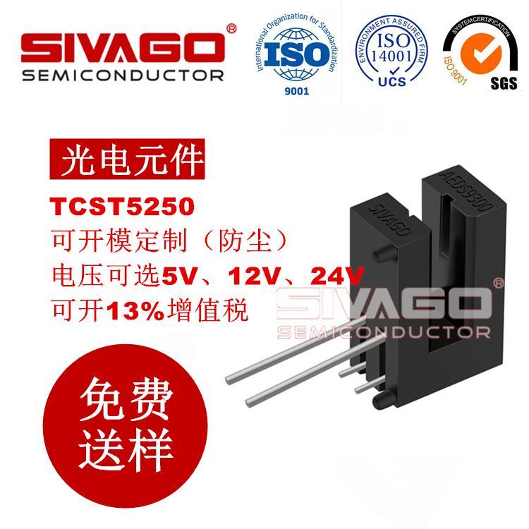 TCST5250光电传感器 TCST5250 缝纫车专用 伺服电机传感器