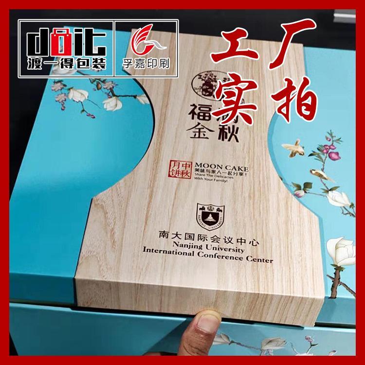南京包装盒 南京月饼包装盒设计制作厂