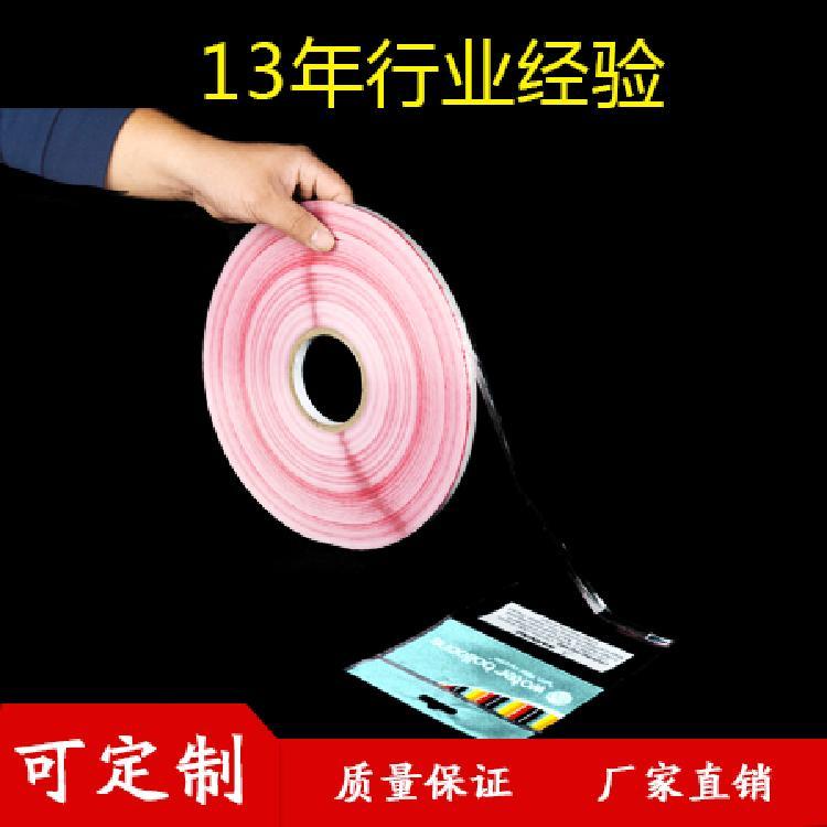 特制加宽高粘1cm胶   封缄胶带PE OPP包装袋自粘袋封口胶条