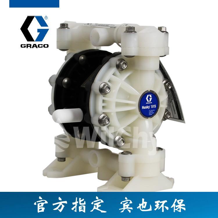 GRACO泵美国固瑞克气动隔膜泵Husky515 D55A16流体输送泵PVDF材质