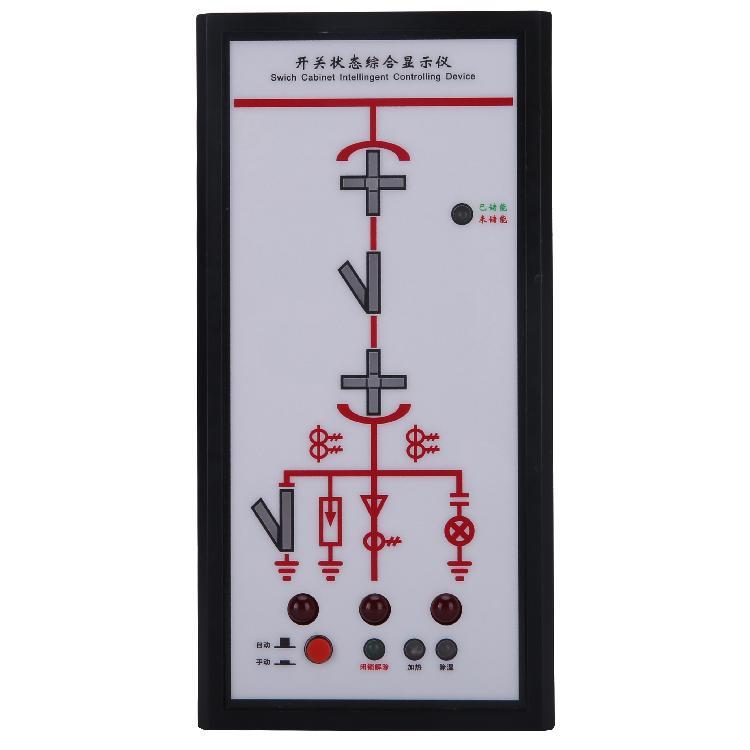 微控智照 开关状态指示仪MS.ZT-300系列 环网柜充气柜专用