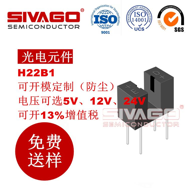 H22B1  光电传感器H22B1 空调控制板专用 门禁传感器等和位置的探测