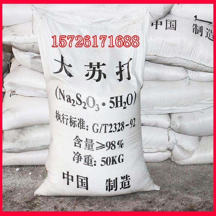 大苏打 硫代酸钠大颗粒大苏打污水废气处理皮革制作用厂家直销