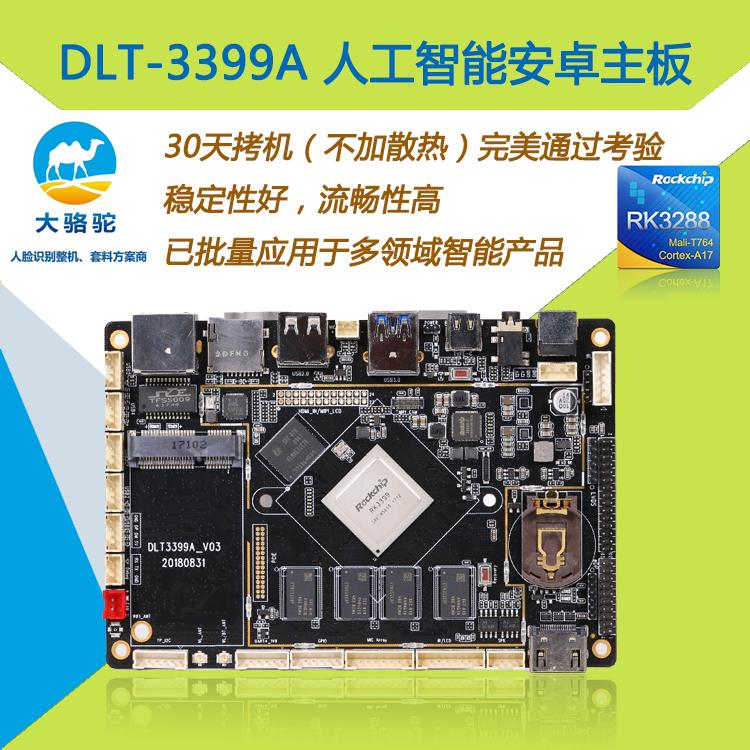 RK3399开发板六核TYPE-C接口嵌入式主板瑞芯微主板厂家千兆以太网USB3.0接口