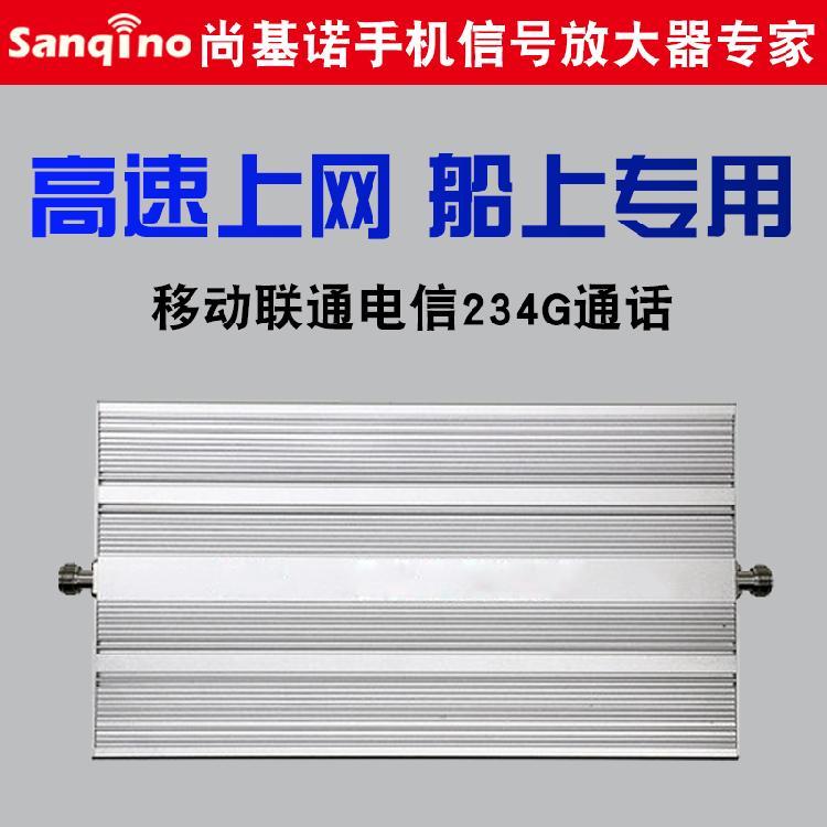 尚基诺Sanqino手机信号放大器增强器  大功率工程型