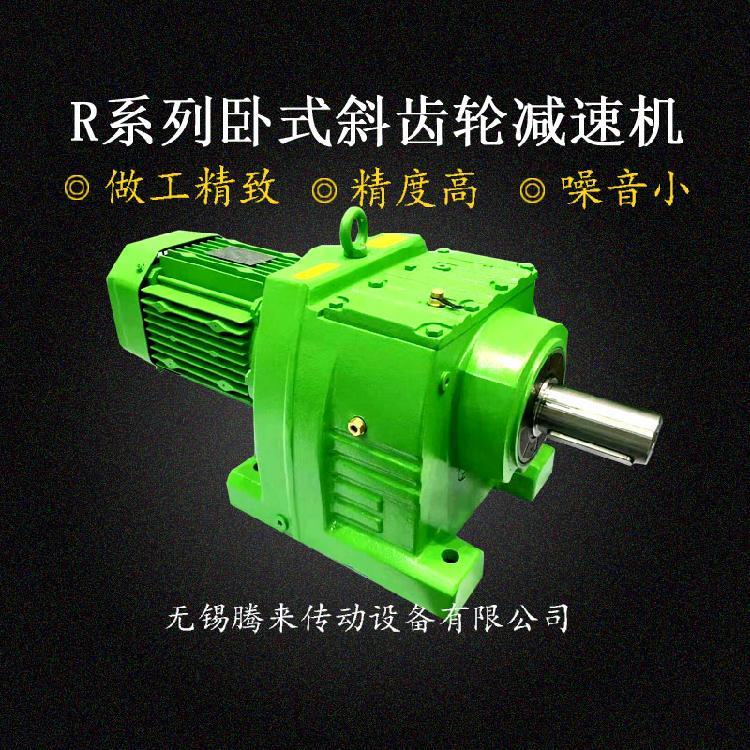R 系列 斜齿轮减速机 R 17 27 37 47 57 67 77 87 同轴齿轮减速电机减速箱