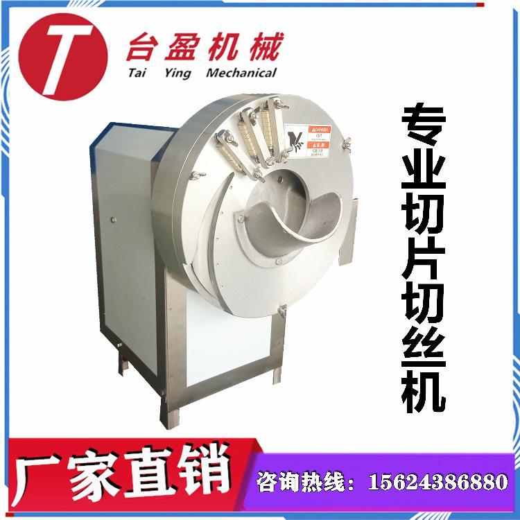 台盈机械直供 生姜切丝机 切片机 新款多功能商用切菜机