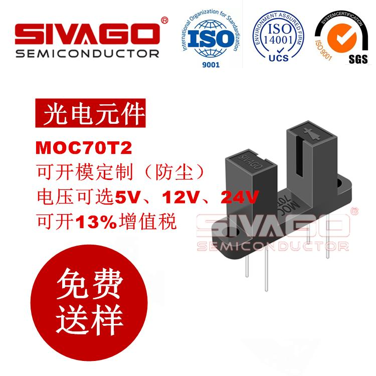 光电开关 MOC70T2 智能门锁专用 SIVAGO