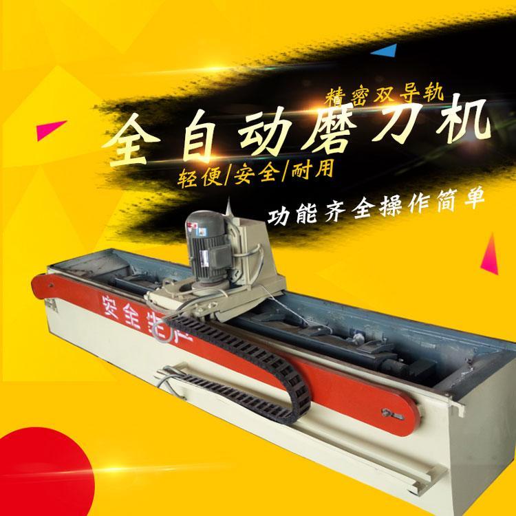 新款高精度电磁磨刀机端面磨刀机自动下刀全自动直线导轨型磨刀机