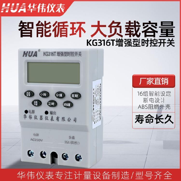 华伟仪表 KG316T增强型时控开关 全自动微电脑定时控制器 定时开关 厂家直销 规格齐全