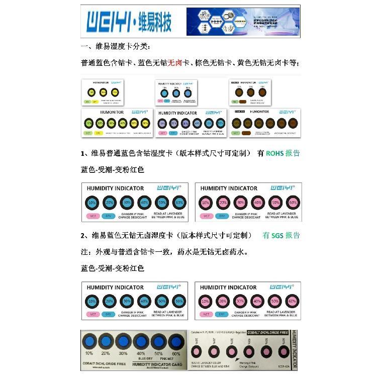 pcb线路板专用蓝色六点环保湿度卡、pcb用的10%-60%六点蓝色无钴湿度卡