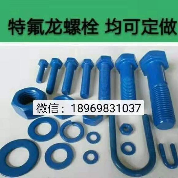厂家直供铁氟龙、PTFE、 、铁富龙、特富龙、特氟隆螺栓、特氟龙 螺母